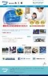 株式会社 島工業 |福島県郡山市の漏水調査・水道修理
